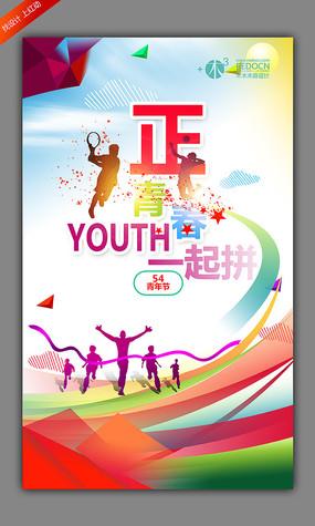 五四青年主题节活动海报