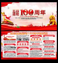 五四运动100周年宣传栏