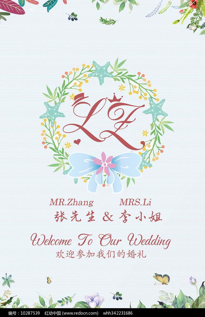 小清新田园风婚礼水牌图片