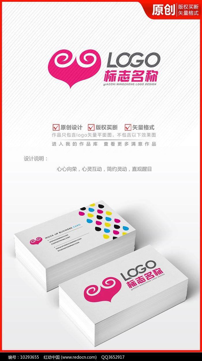 心灵沟通logo设计心形商标设计标志设计