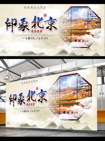 印象北京城市旅游海报