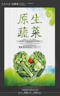 原生蔬菜宣传海报