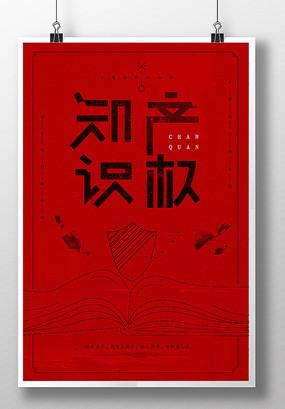 知识产权日创意海报模板
