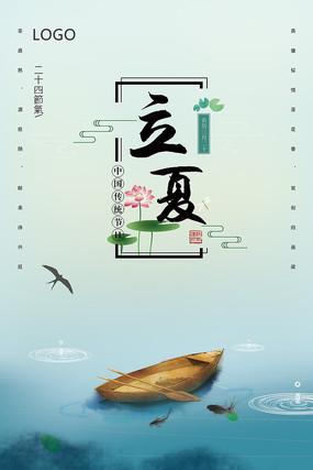 中国传统节气立夏海报