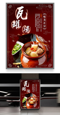 中国传统美食瓦罐汤海报设计