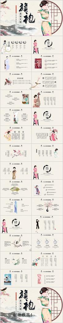 中国风旗袍定制设计服装PPT