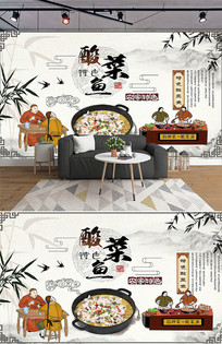 中国风中式酸菜鱼背景墙