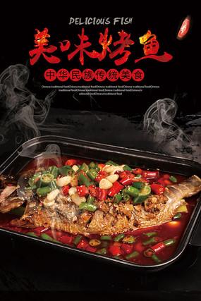 中华传统美食烤鱼海报