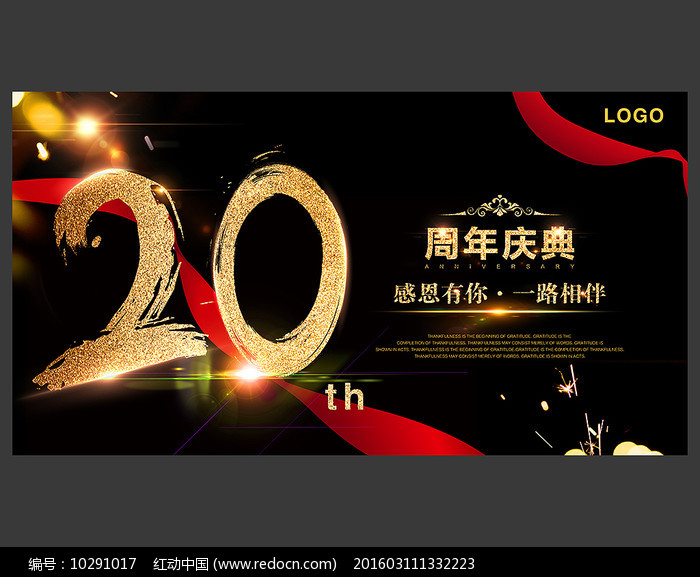 20周年庆海报设计图片