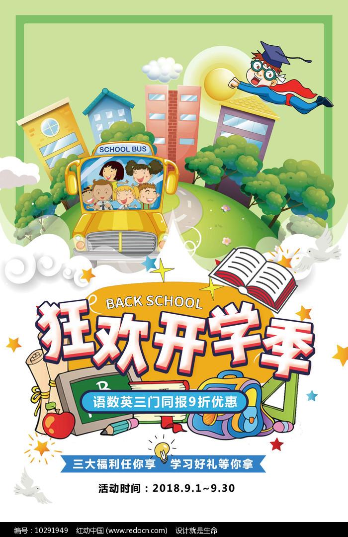 爱学习可爱卡通开学季海报图片