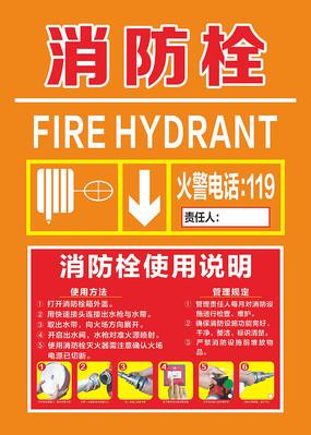 橙色消防栓使用说明