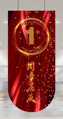 创意红色1周年商场吊旗