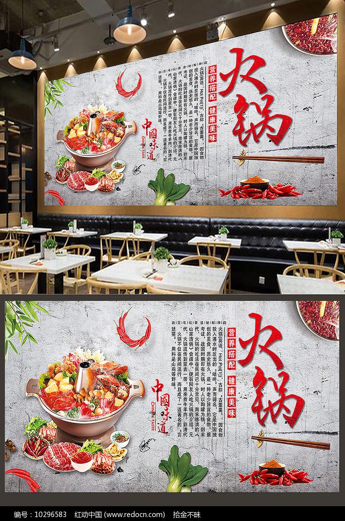 火锅背景墙壁画图片