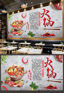 火锅背景墙壁画