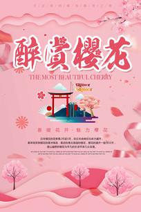 剪纸风花朵粉色海报
