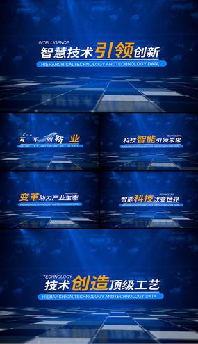 科技企业宣传标题文字字幕展示AE模版