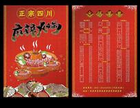 麻辣火锅宣传菜单