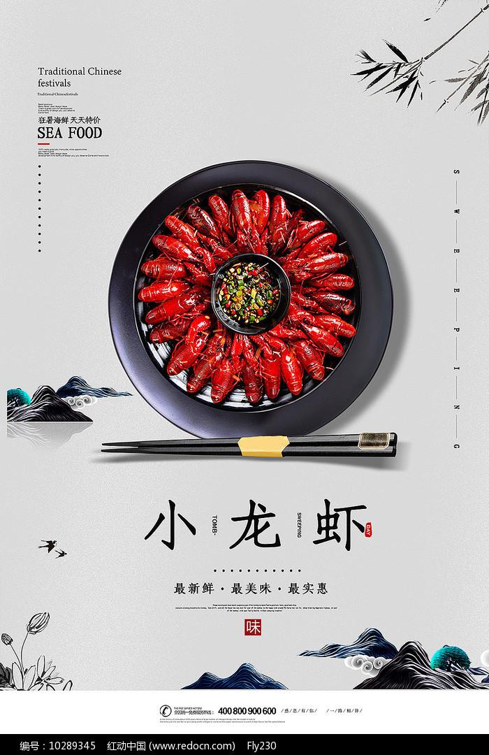 麻辣小龙虾促销海报图片