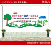 农村环境整治文化墙