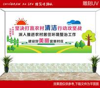 农村人居环境整治村庄清洁行动展板