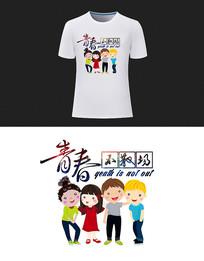 青春不散场班服聚会服T恤图案设计