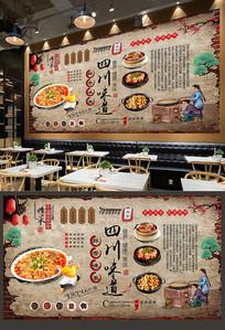 四川味道美食饭店背景墙