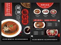 私房菜菜谱单页设计