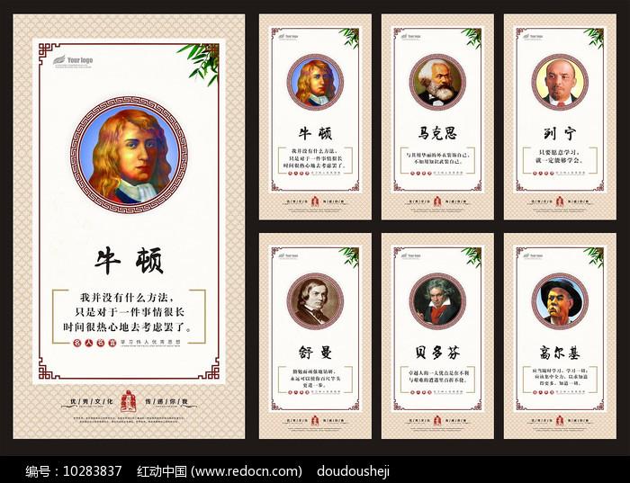 外国名人名言展板图片