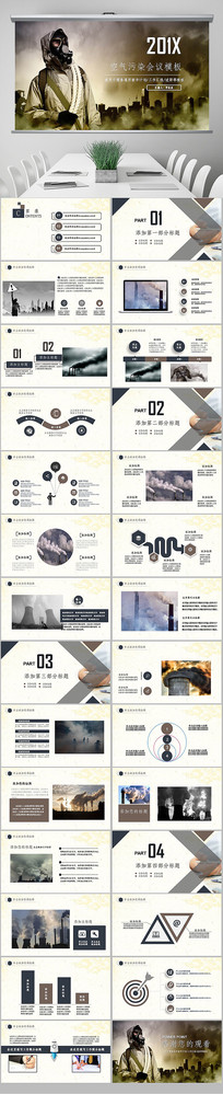 雾霾空气污染环境保护PPT