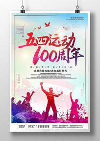 五四运动100周年宣传海报