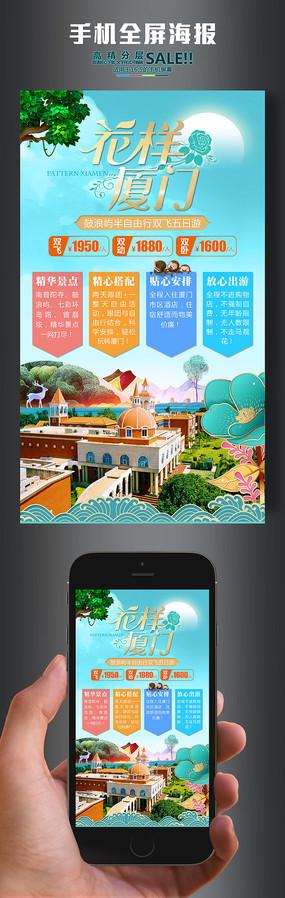 厦门旅游手机全屏海报设计