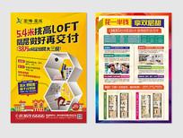 小户型复式公寓loft宣传单页