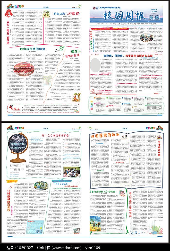 校园周报排版设计图片