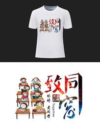 致同窗个性班服聚会服T恤图案设计