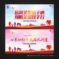 12月1日远离艾滋病宣传展板