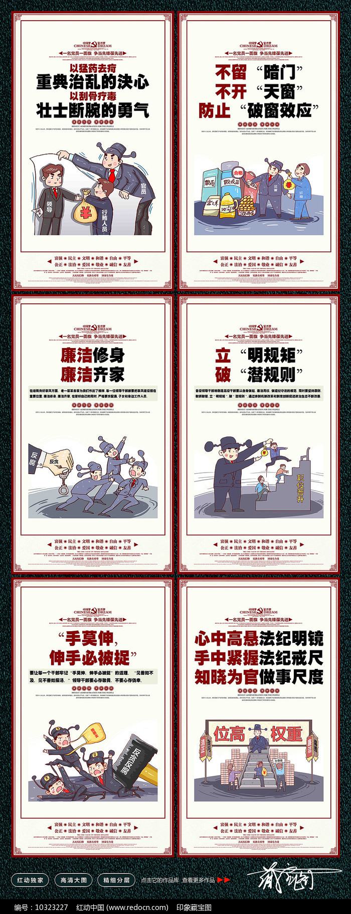 2019反腐倡廉廉政警句漫画展板图片
