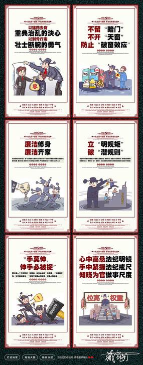 2019反腐倡廉廉政警句漫画展板