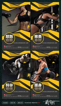超越自我健身房宣传标语展板