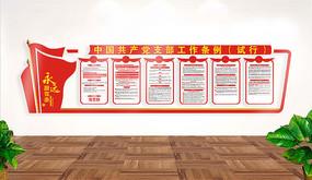党支部文化墙