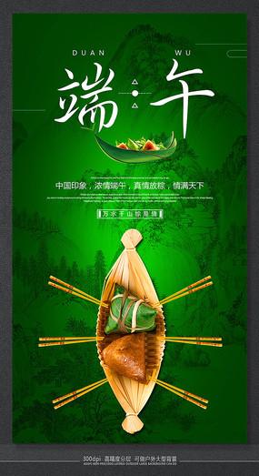 端午佳节粽子活动促销海报