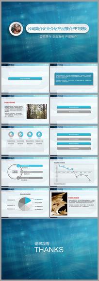 公司簡介企業介紹產品推介PPT模板