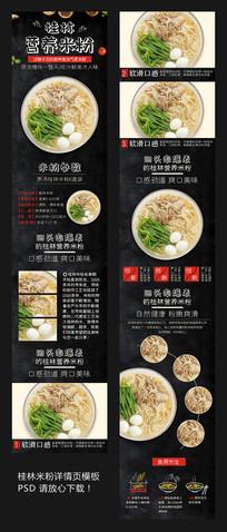 淘宝桂林米粉详情页