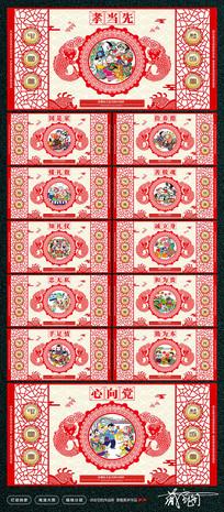剪纸中国梦公益广告设计