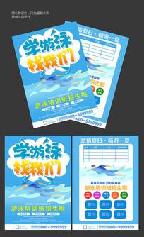 精美学游泳宣传单