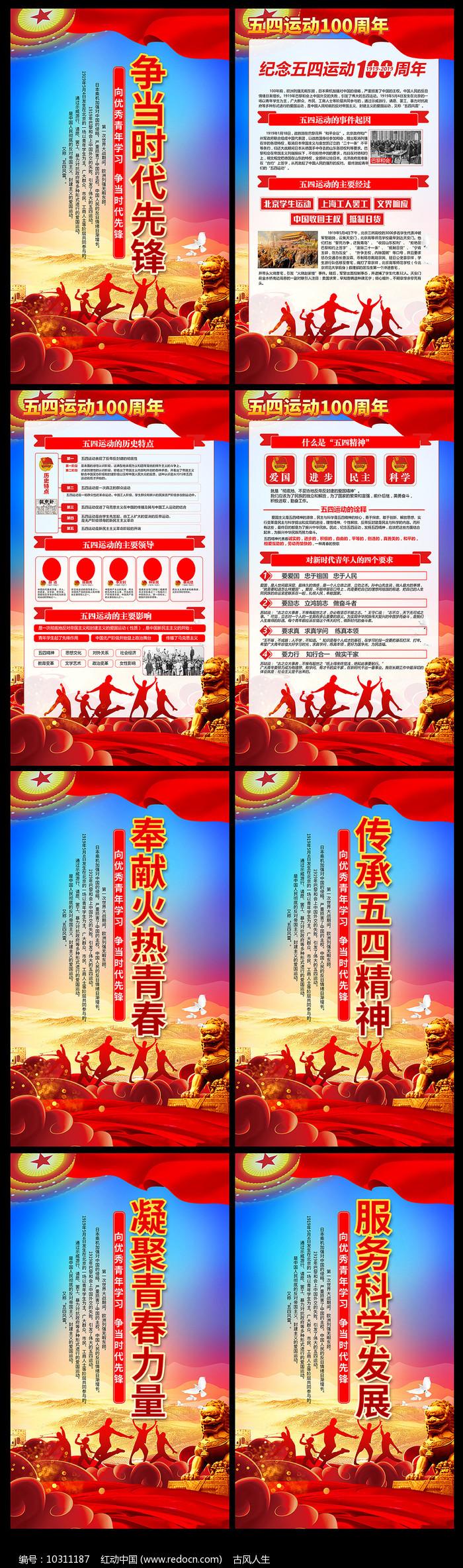 纪念五四运动100周年宣传展板图片