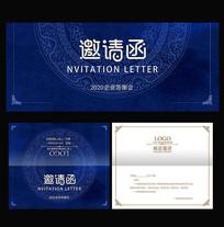 蓝色高级花纹邀请函