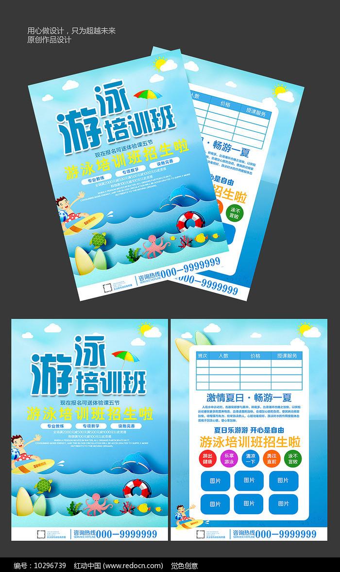 蓝色游泳培训班宣传单图片