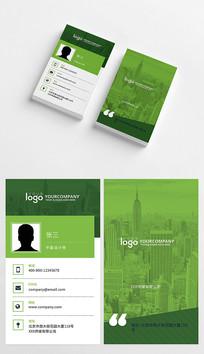 绿色个性企业公司个人名片