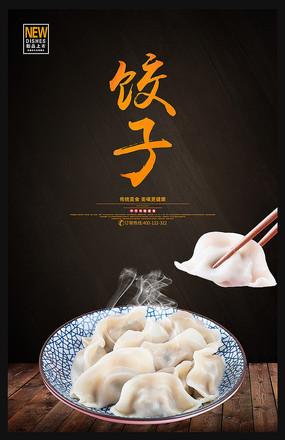 美味饺子海报