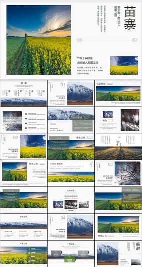 苗寨旅行画册宣传PPT模板 pptx